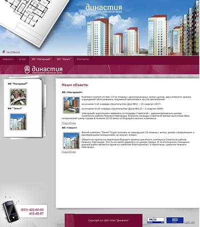 Строительная компания наш нижний сайт создание картинки для фона сайта