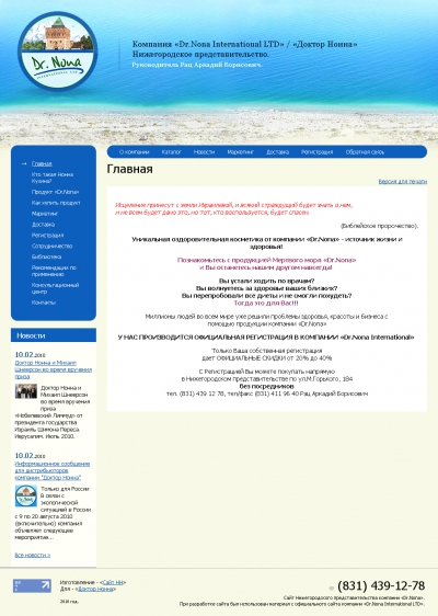 Компания «Dr.Nona International LTD»